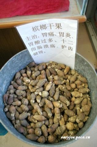 槟榔的吃法 - 莱芜 德广 - 莱芜 德广