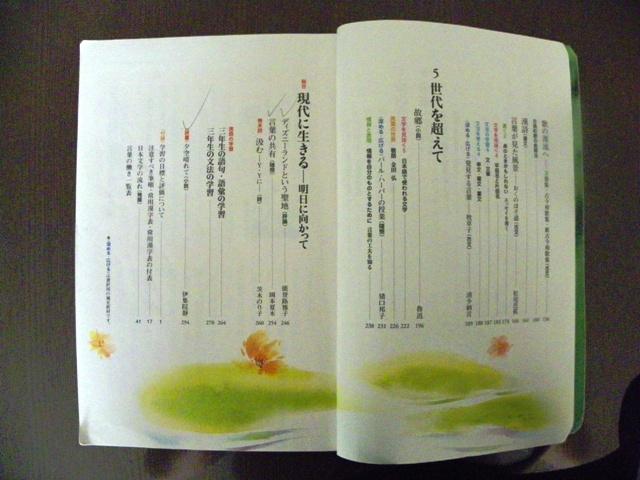 日本教科书中的鲁迅