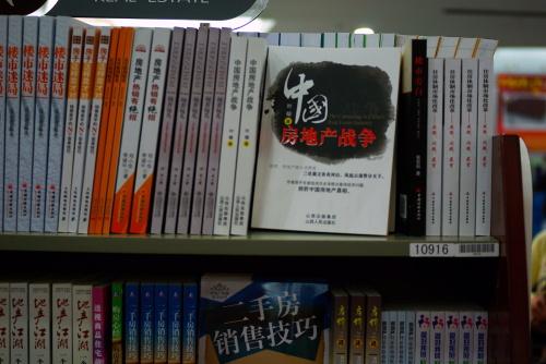 《中国房地产战争》在西单图书大厦新鲜热辣… - 陆新之 - 陆新之的博客