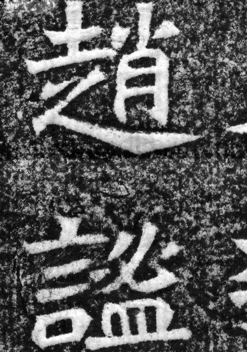 北魏《赵谧墓志铭》