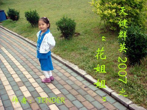 """《 天健群英2007之""""花姐姐"""" 》作者:TENDER - dl3040 - 大连天健3040论坛博客"""