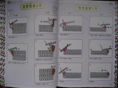 编织跟我学----钩针篇 - 听雨 - 听雨花园