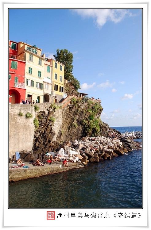 (原创32P)渔村系列⑾—渔村里奥马焦雷之《完结篇》 - 风和日丽(和佬)  - 鹿西情结--和佬的博客