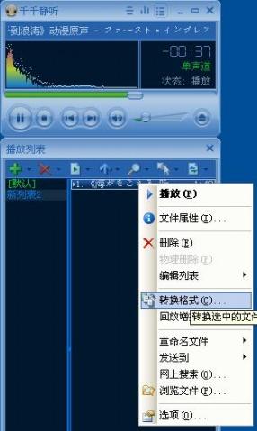 千千静听的音频转换功能 - petcon - petcon的博客