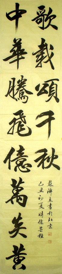 """民建北京市委举办""""三喜同庆""""书画展 - 苏泽立 - 苏泽立的博客"""