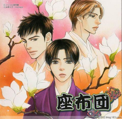 【强荐】【drama下载】座布团+花扇(三木真一郎、山口胜平、神谷浩史) - 坊酱 - 会いたかった