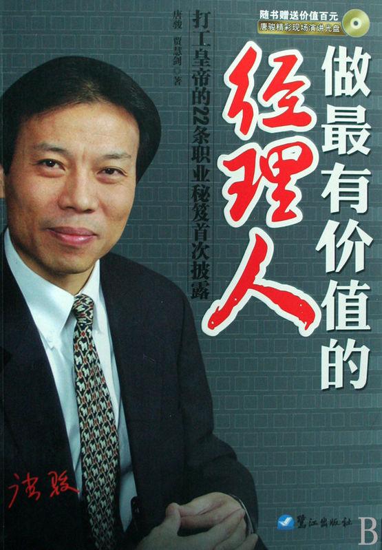 唐骏:职业经理的极致创富 - 快乐码头 - .