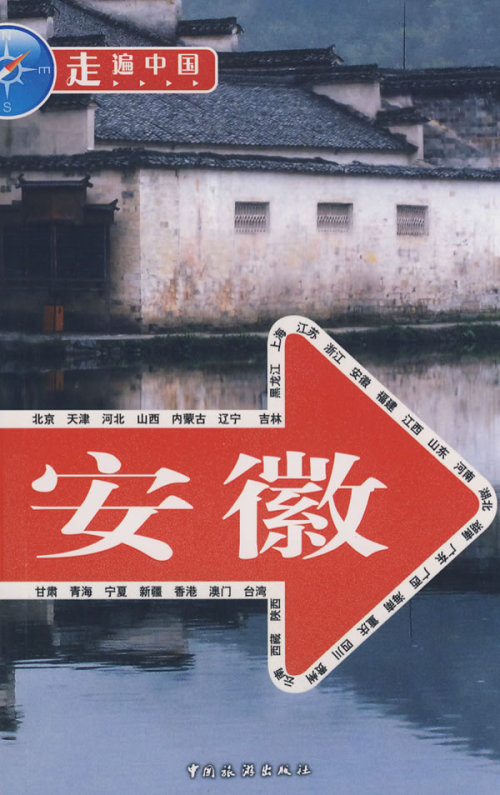《走遍中国bull;安徽》卷出版 - 赵焰 - 赵焰的博客