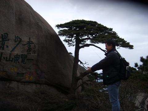 冬游黄山 - xianyuany - 城市边缘