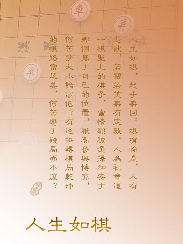 人生杂悟四题 - junzilan789 - junzilan789的博客