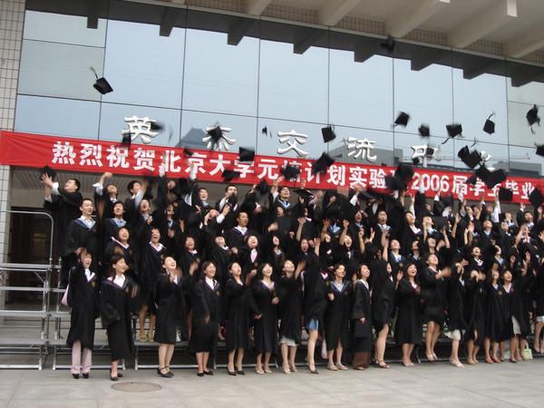 北京大学2006级毕业典礼 原创新闻报道 - 凤凰淑女 - 凤凰淑女。个人专栏