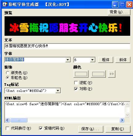 教你用彩虹编辑器制作彩色文字 - 理睬 - 理 睬