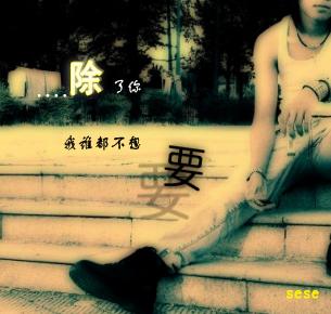 日记 [2007年06月08日] - 灰色·人生 - 墓
