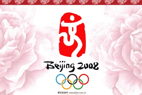 2008年北京奥运会比赛项目 - 绿野仙踪 - 绿野仙踪的博客