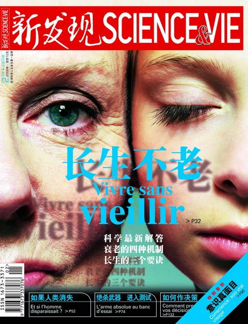 《新发现 SCIENCE  VIE》2008年2月号(总第29期) - 《新发现》杂志官方博客 - 《新发现》杂志官方博客