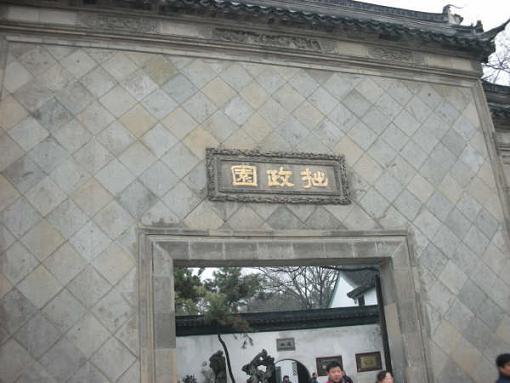 苏州博物馆元旦行 - ldm027 - 零落在天涯,老李的窝窝