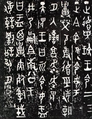 《大盂鼎》铭文(计5页)第3页并附译文 - 周老师 - 笔墨人生