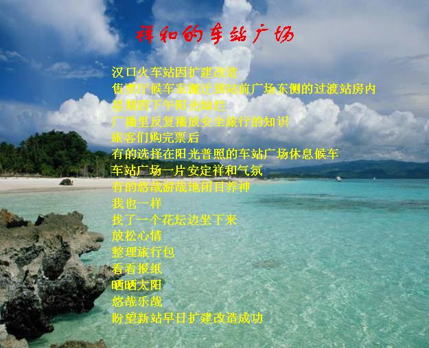 【原】祥和的车站广场 - 欣向荣 - .