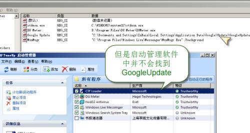 用图说话:为什么GoogleUpdate是流氓软件 - 苗得雨 - 苗得雨:网事争锋