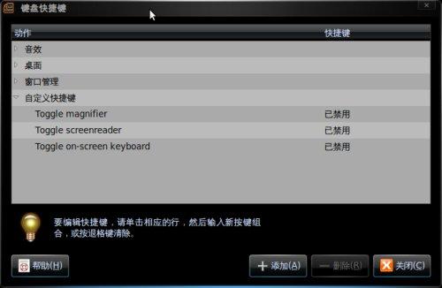 ubuntu系统关于自定义快捷键的设置 - Emix - Emix