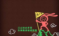 [原创]潘斯特壁纸--江山如此多囧 引无数英雄尽发骚 - 崇子 - 崇子潘斯特