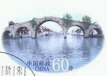 [集邮] 桥梁邮品欣赏 中国古代石拱桥(75P) - 路人@行者 - 路人@行者