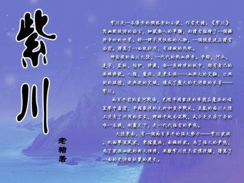 紫川是一本优秀的网络奇幻小说作者   老猪   .《紫川》...