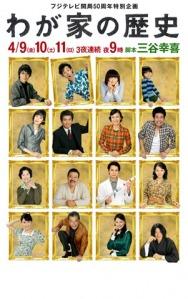日本电视剧《我们家的历史》剧照