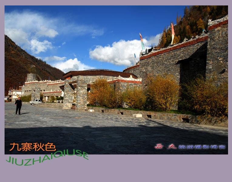 (原摄)九寨秋色之四 - 高山长风 - 亚夫旅游摄影博客