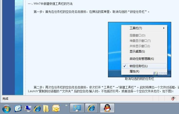 """Windows7系统任务栏恢复XP方式的""""快速启动栏""""和""""显示桌面""""图标的方法 - 正文 - 正文的博客"""