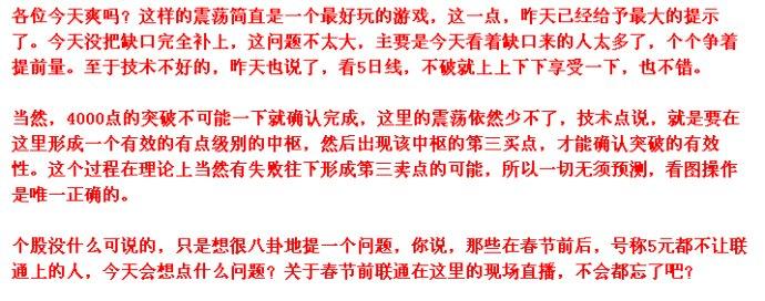 缠中说禅:教你炒股票学习笔记-51