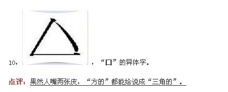 有那位大师认识这些古字??? - 伤心雨 - li123454qiang的博客