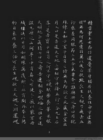 钢笔字练习 - 烟虫 - 烟虫行走记录