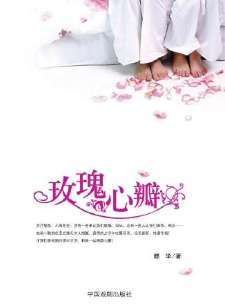 《公告》2008的处女作 - 玫瑰公主 - 玫瑰公主之心瓣