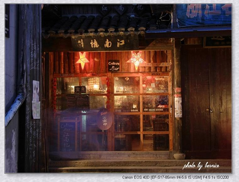 [原创摄影]西塘情怀—廊灯初上(二) - 王工 - 王工的摄影博客