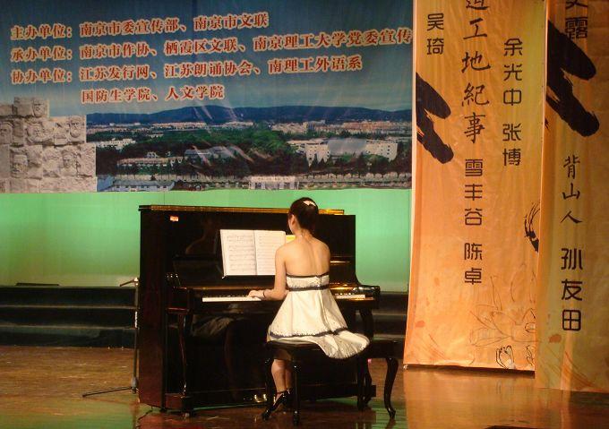 相约钟山 诗歌朗诵音乐会在南京召开