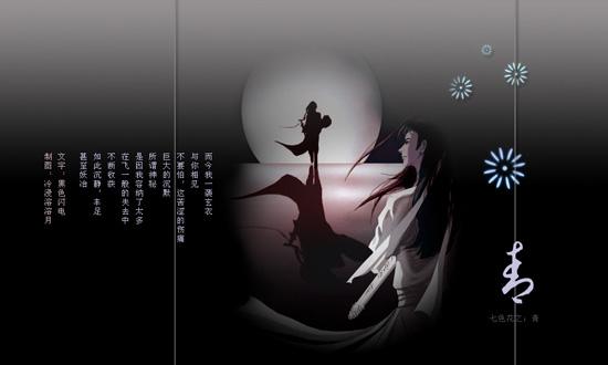 【轻谈浅唱周年庆典】七色花之三 [青] (文:黑色闪电)  - 冷浸溶溶月 - .