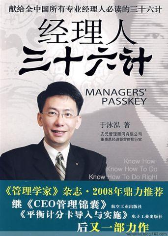 现代管理的小百科全书 - 慕云五 - 慕云五-世说管理