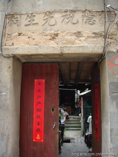 龙山巷19号老屋的秘密 - 老猫侠 - 老猫侠的博客