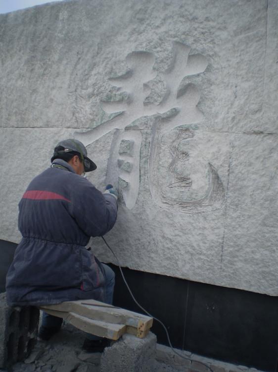 龙江龙酒业门墙刻字正在进行中........ - 佩刀使者 - 佩刀使者