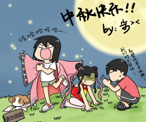 二零零八年中秋节快乐~ - 小步 - 小步漫画日记