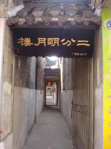 正月走扬州之六:偶遇二分明月楼 - 赵小波 - 赵小波的博客