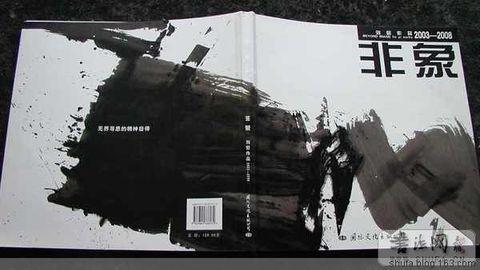 笔墨2009'耿仁坚书法展(Ⅳ)—已丑上元海岬雅集散记 - 也耕 - 耿仁坚艺术空间