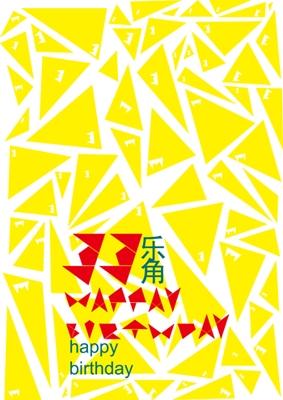 生日最快乐!!!! - 苏33 - 苏33的博客