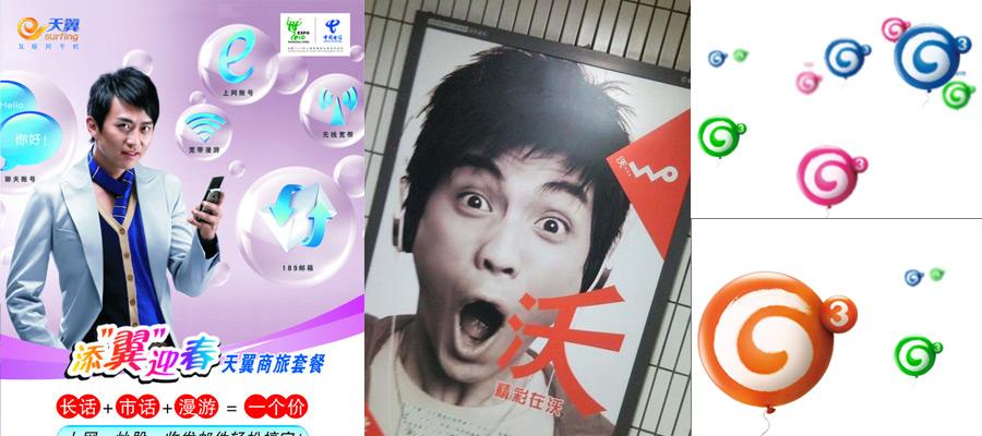 三家运营商的3G广告,你愿意选哪一家呢? - bldr - Georges blog