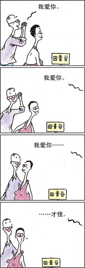 男人与女人的战争——《双响炮》(情人节) - 朱德庸 - 朱德庸 的博客