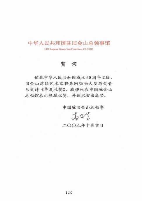 华夏礼赞音乐史诗专刊鈥斆拦山鹕窖莩鲎ㄌ