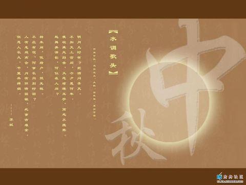 中秋节的来源
