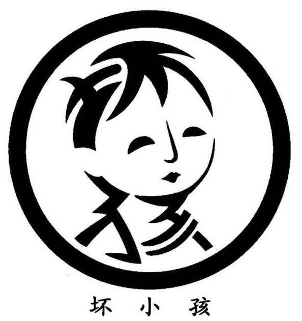 绝!能把汉字写成这样 - 空谷幽兰 - 空谷幽兰的博客