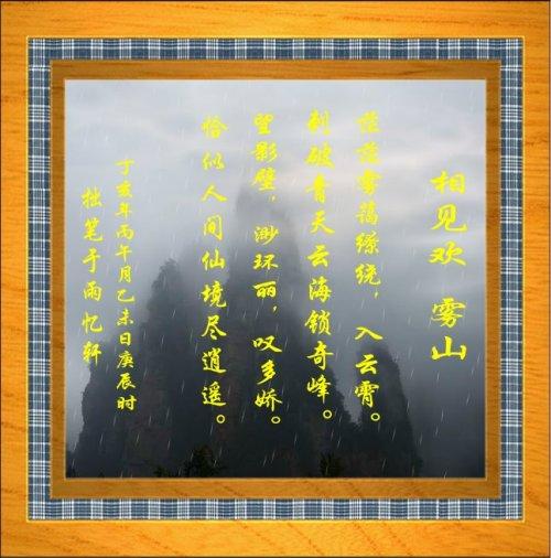 雨忆兰萍诗词集锦_____相见欢.雾山 - 雨忆兰萍 - 网易雨忆兰萍的博客